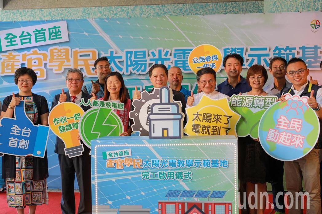 新北市副市長吳明機今主持鄧公國小太陽光電教學示範基地啟用儀式。記者吳亮賢/攝影
