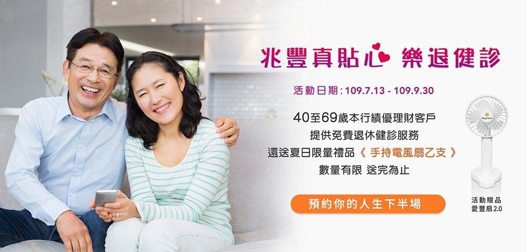 兆豐銀行提供免費「樂退健診」服務,五大面向專業分析資產配置,規劃專屬資產配置組合...