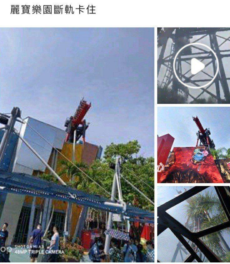 麗寶樂園斷軌遊樂器材今天中午因安全制啟動,斷軌停住,客人短暫卡在半空中。圖/取自臉書爆料公社
