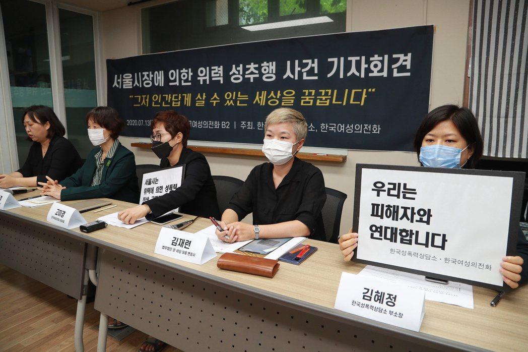 在朴元淳出殯同日,被害人聘請的辯護律師金在蓮(右二)召開記者會介紹案情。歐新社