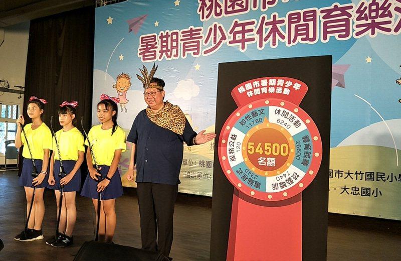 桃園市長鄭文燦(右一)宣布暑期營隊2108梯次超過5萬4500個名額,5400個名額優先免費弱勢學生參與,鼓勵學校戶外教學營隊補助1萬元。記者曾增勳/攝影