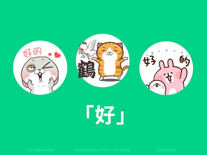 台灣人最常搜尋貼圖關鍵字為「好」,其中最愛用的3張貼圖風格各不同。圖/LINE提...