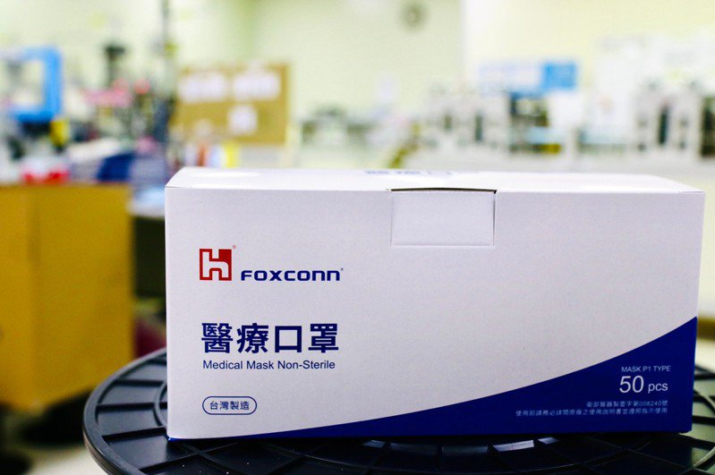 鴻海科技集團宣布將捐出自產醫療口罩12萬片,予全台灣10個社福團體。圖/鴻海提供