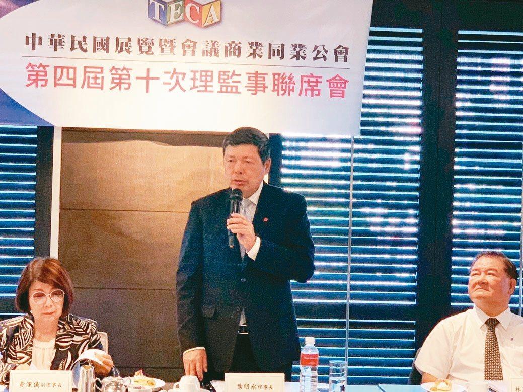 展覽會議公會昨(13)日舉辦理監事聯席會,理事長葉明水(中)以培育產業優秀人才、...