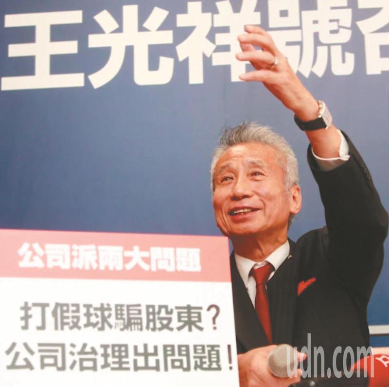 三圓建設董事長王光祥。圖/本報資料照片