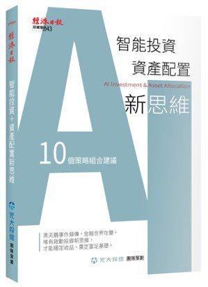 在《智能投資+資產配置全攻略》書中,提供了幾個方法協助投資人,讓投資不再是賭局。...