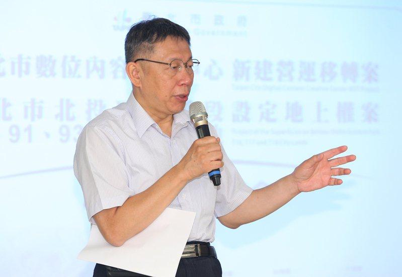 台北市長柯文哲昨天上午出席「數位內容創新中心新建營運移轉案」及「北投區軟橋段88、91、93地號地上權案」聯合招商說明會。 記者余承翰/攝影