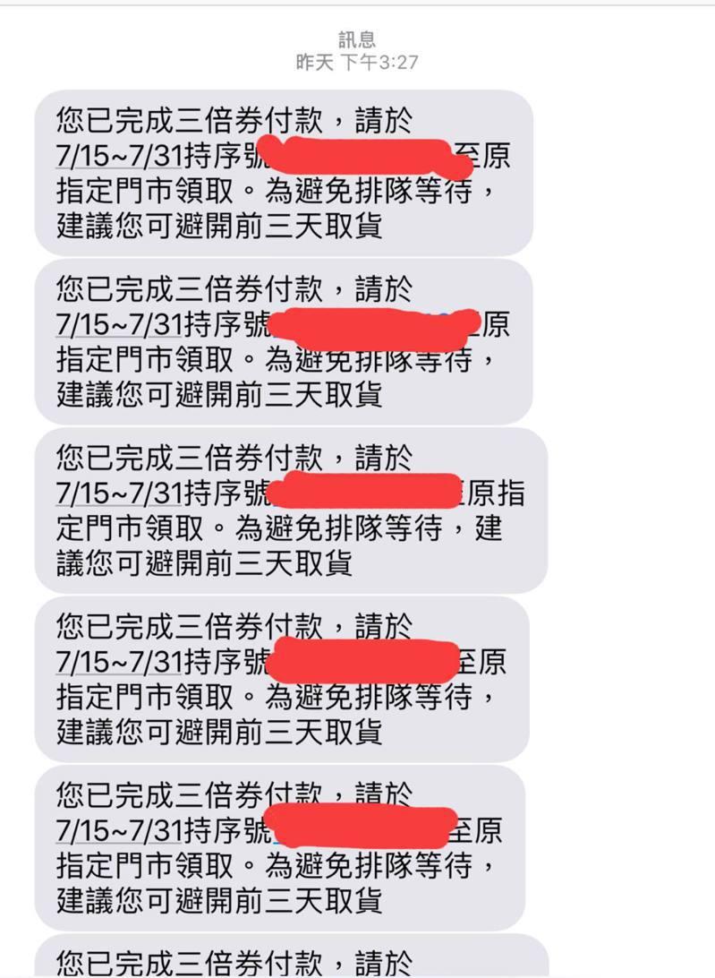 網友PO文表示自己幫全家人預購三倍券,卻同時收到6封「提醒簡訊」。圖擷自爆廢公社