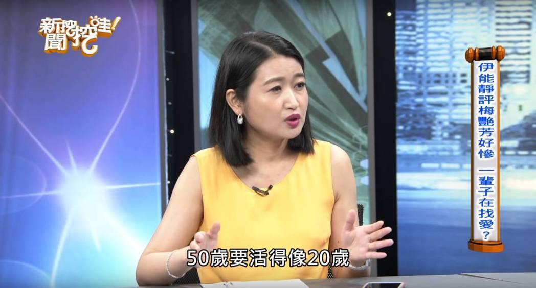眼科醫師黃宥嘉談伊能靜。 圖/擷自Youtube