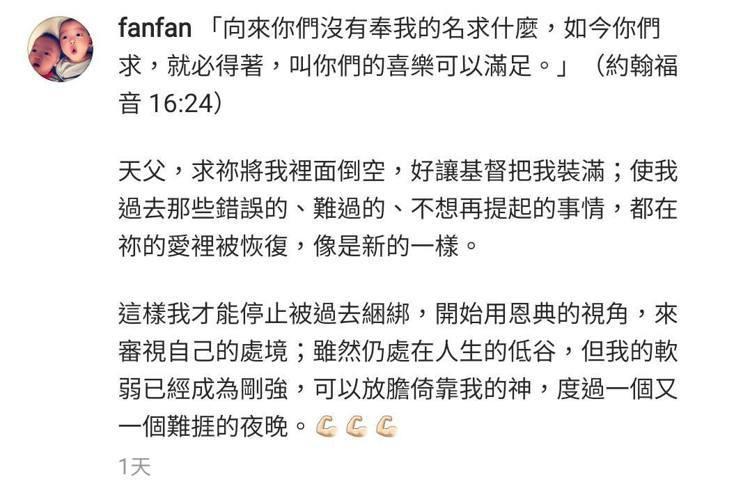 范瑋琪引用聖經禱告。 圖/擷自范瑋琪IG