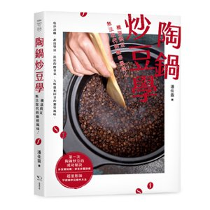 .書名:陶鍋炒豆學:機器烘豆無法取代的咖啡風味.作者:潘佳霖 .出版社:...