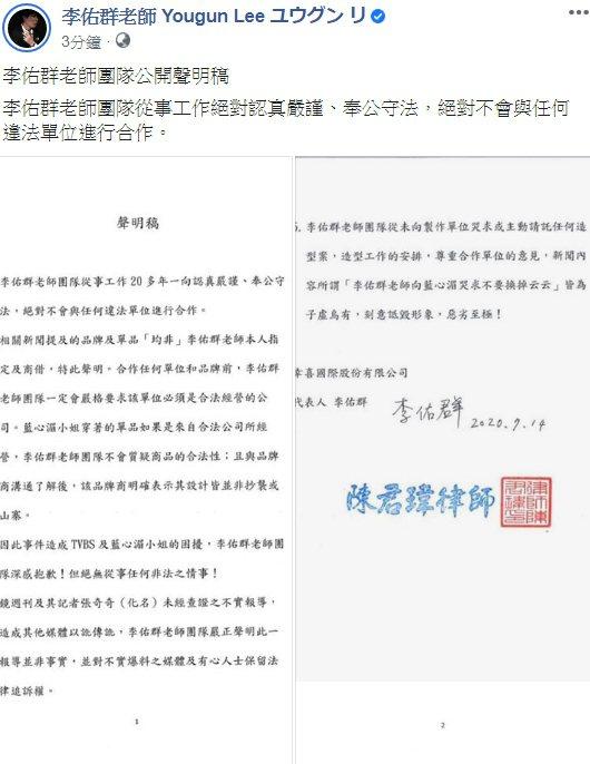 藍心湄遭爆穿假貨錄影,設計師李佑群出面喊冤。圖/擷自臉書