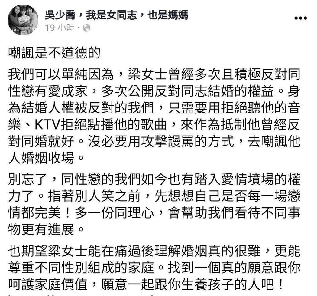 女同志吳少喬認為不該用嘲諷的方式去看待別人婚姻收場。 圖/擷自吳少喬,我是女同志...