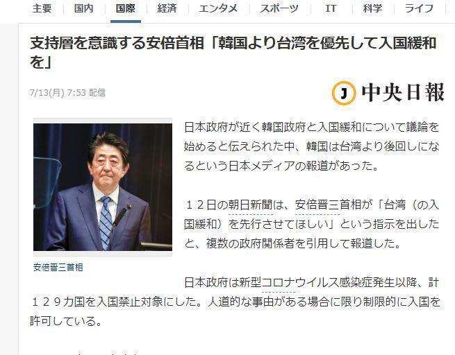 南韓媒體認為台灣對鬆綁入境沒有興趣。圖翻攝自YAHOO新聞