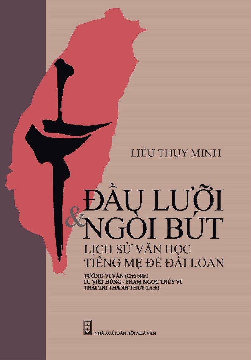 《舌尖與筆尖:台灣母語文學的發展》越南文版書封。(圖/國立臺灣文學館 提供)