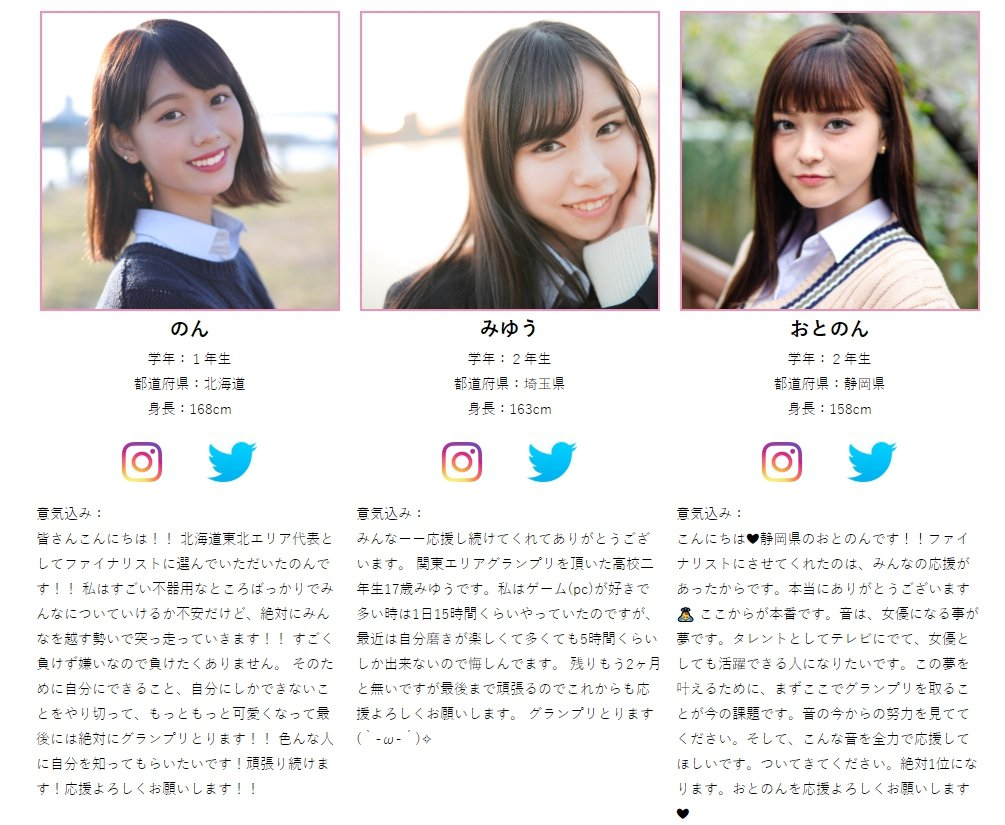 ShakeSpeare(中)曾參加2019女高中生選美比賽「Miss JK Co...