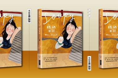 【選讀】輕鬆療癒的育兒日記《Soupy媽媽日記》:用插畫紀錄孩子的兒時穿搭