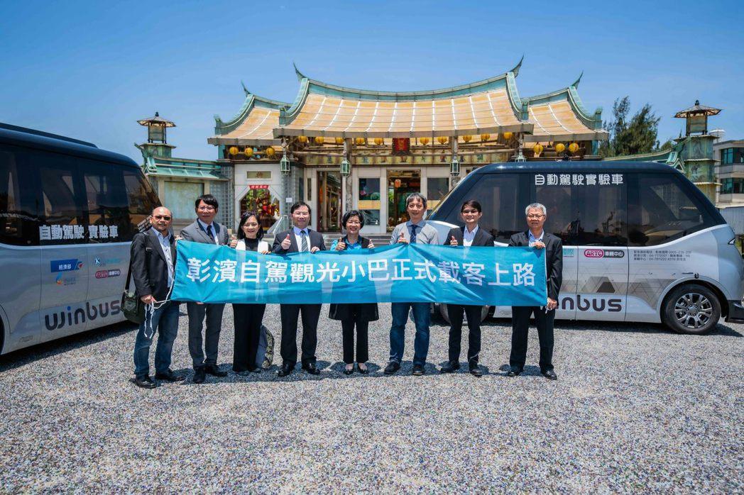 勤崴國際與車輛中心等廠商推出的WinBus自駕小巴觀光運行計畫,在經濟部次長林全...