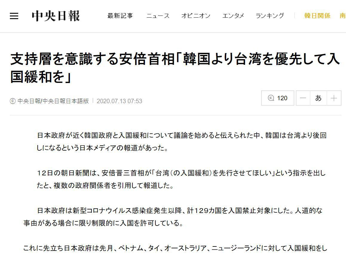 人 台湾 入国 日本