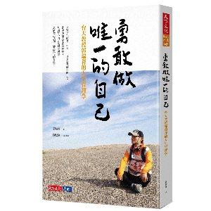 書名:勇敢做唯一的自己:台大教授郭瑞祥的人生管理學作者:郭瑞祥 出版社:...