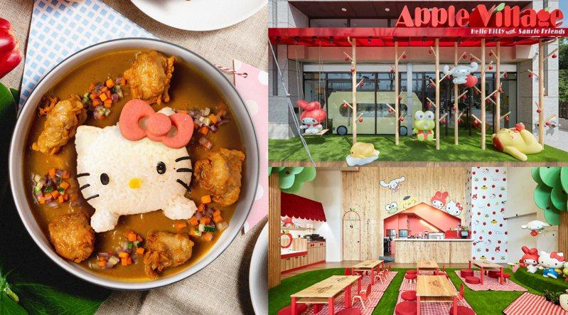 台灣三麗鷗公司與雅蒙蒂餐飲集團聯手合作,集結6大角色打造6大主題室內複合式親子餐廳。圖/Hello Kitty 蘋果村親子餐廳提供