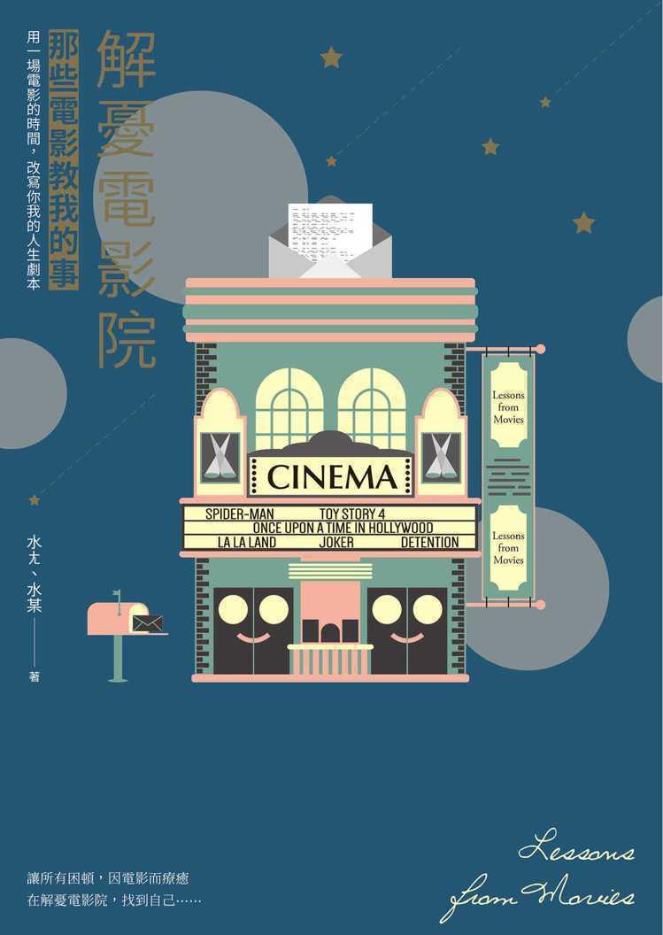 書名:《解憂電影院:那些電影教我的事,用一場電影的時間,改寫你我的人生劇本》 ...