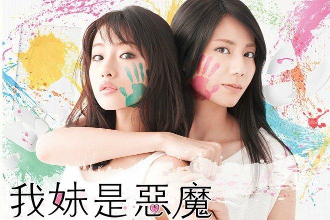 Dear Sister。圖/擷自日本偶像劇場
