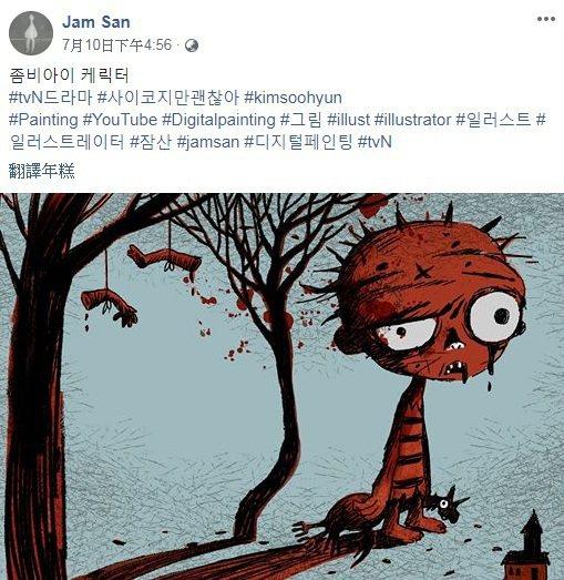 藝術家잠산的作品在韓劇「雖然是精神病但沒關係」中出現,他的作品不少是以帶有魔幻視...