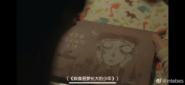 藝術家잠산的繪本作品是韓劇《雖然是精神病但沒關係》的關鍵作品。圖/擷自微博