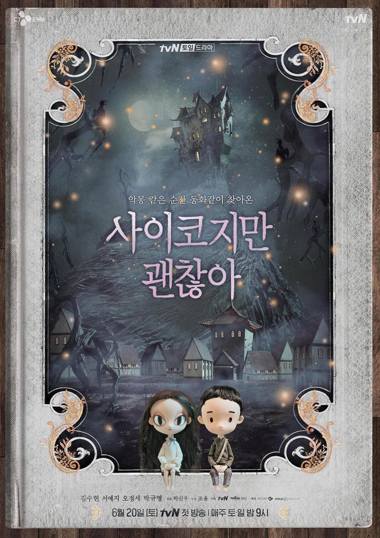 「美術」成為韓劇《雖然是精神病但沒關係》呈現時最大的關鍵之一。圖/擷自tvN