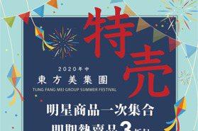 今年必掃!東方美集團特賣3折起 搶Kanebo、SUQQU、RMK