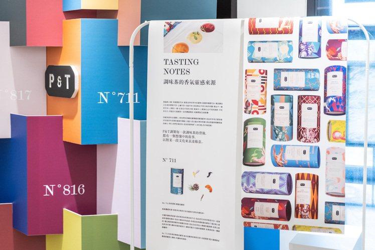 茶的故事:包裝設計展區。圖/瑪黑家居提供