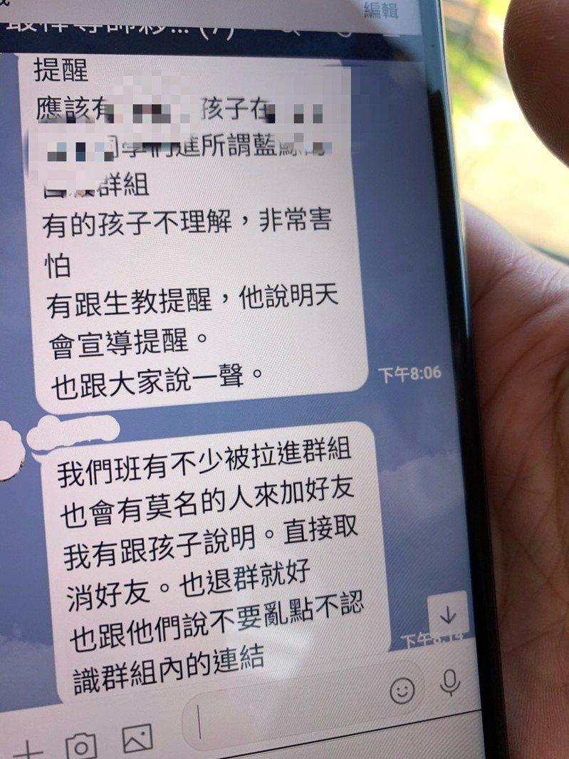 花蓮縣議員魏嘉彥今天出示家長群組對話,提醒教育處防範「藍鯨遊戲」入侵花蓮校園。圖/魏嘉彥提供