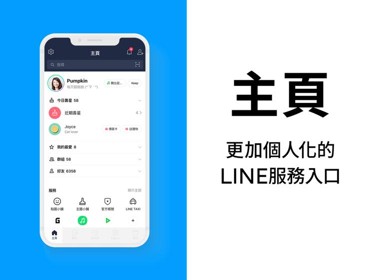 LINE主頁頁面定位更清楚,常用服務更好找,還有實用的個人化設定。圖/LINE提...