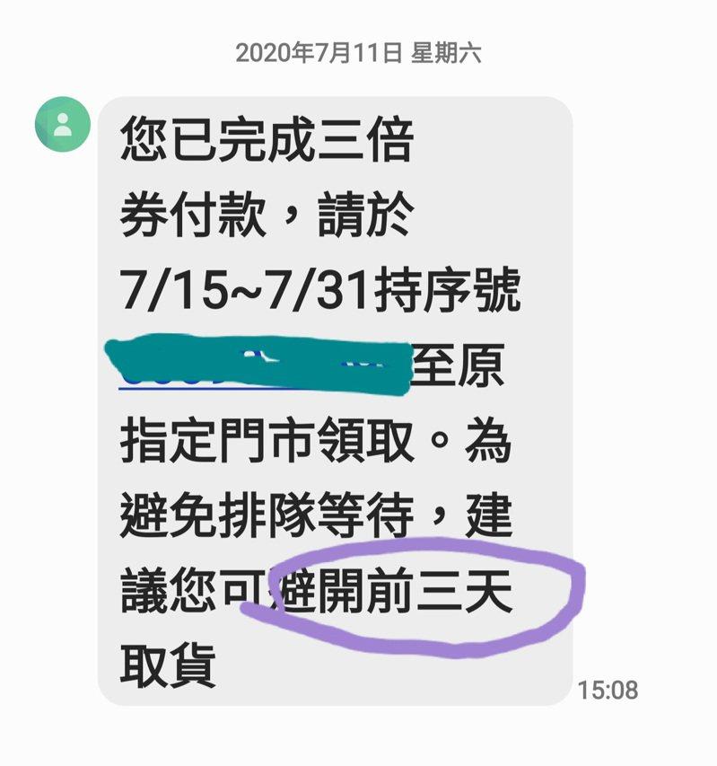 民眾收到領振興券的簡訊通知,還建議避開前3天領。記者鄭國樑/攝影