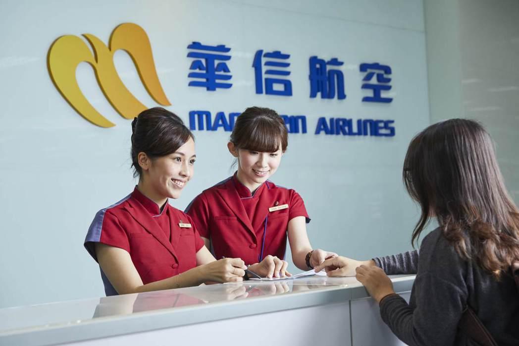 響應政府振興旅遊政策,華信航空加碼推出「2800振興券 國內航點任意go」,在今...