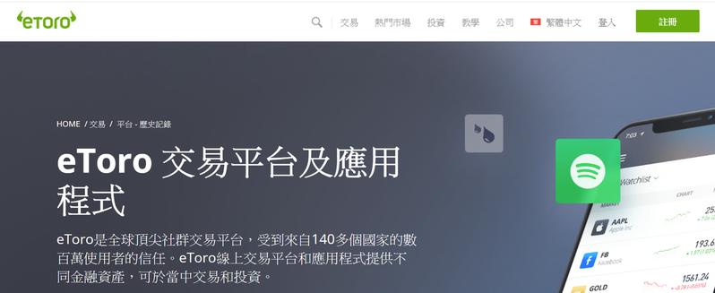 eToro(e投睿)交易平台已遭金管會認定違法。圖/eToro交易平台官網