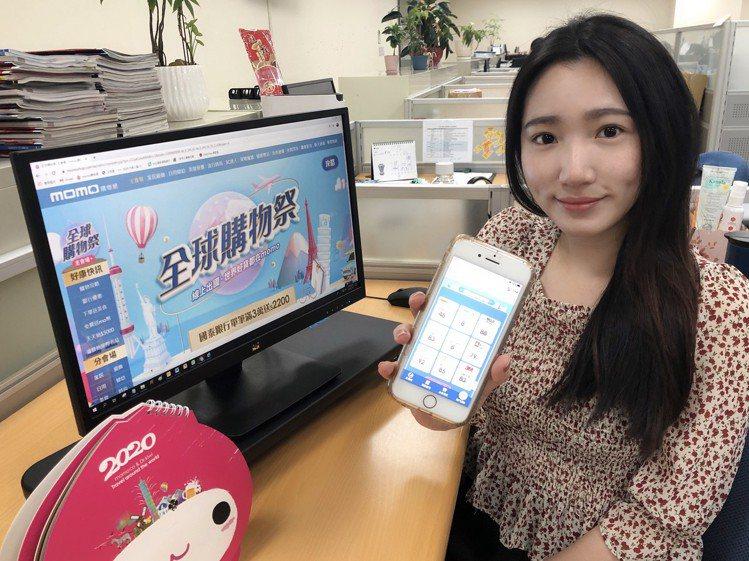 momo購物網「全球購物祭」即日起至7月17日開跑,32大品牌上百件商品最低下殺...