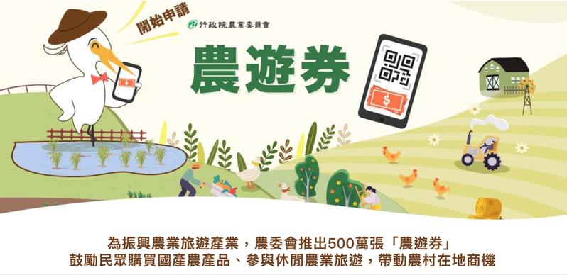 農遊券活動網站今下午大爆滿。圖/取自農委會網站