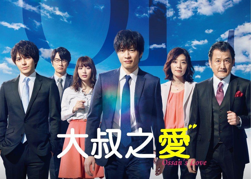 田中圭憑「大叔之愛」爆紅。圖/WAKUWAKU JAPAN 提供