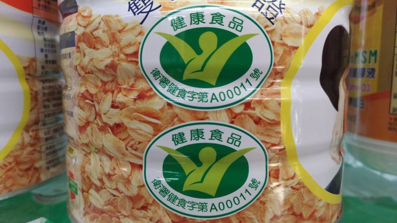 國內核可的健康食品,包裝上會有小綠人的標示。圖/台南市藥師公會提供