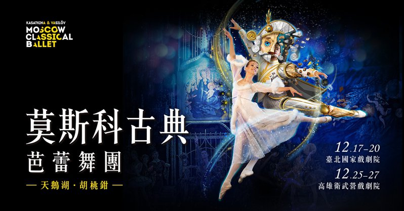 莫斯科古典芭蕾舞團將於十二月,在台北、高雄雙城巡演天鵝湖、胡桃鉗。 圖/聯合數位文創提供
