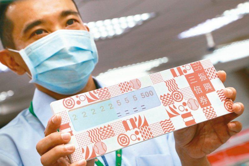 圖為台北金南郵局日前演練三倍券發放作業。報系資料照