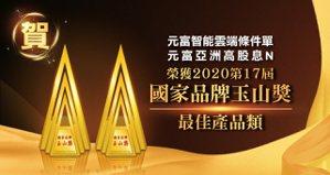 元富證券三度榮獲國家品牌玉山獎殊榮。元富證券/提供。