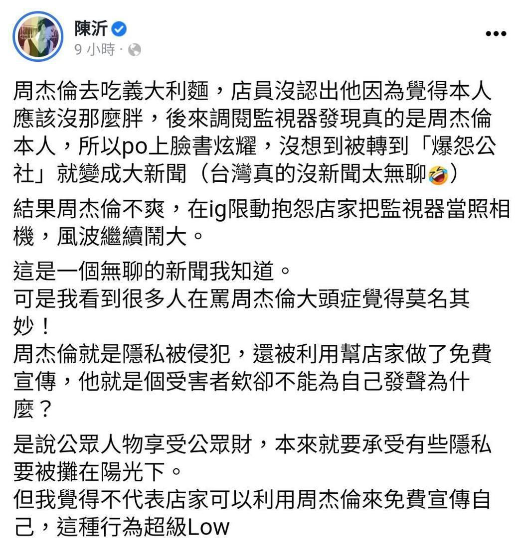 陳沂為周杰倫抱不平。 圖/擷自陳沂臉書