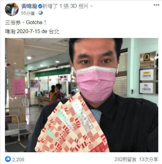 名嘴黃暐瀚就在社群網站上曝光領到三倍券的照片。圖/擷自facebook。
