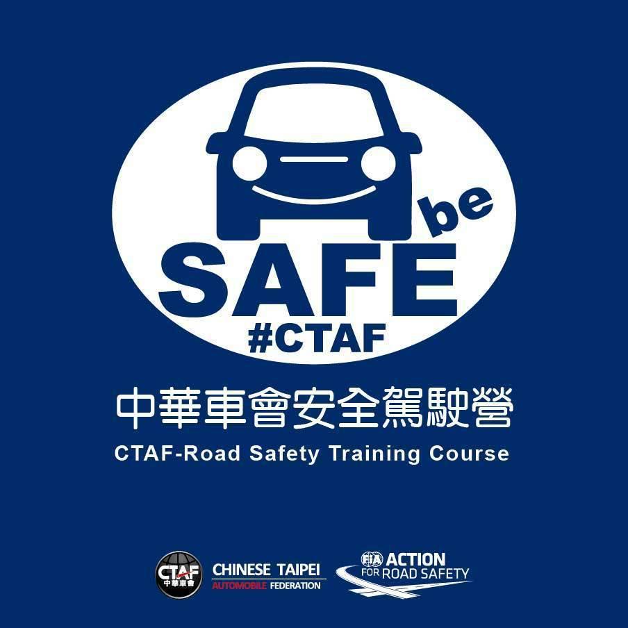 中華車會是國際汽車聯盟FIA會員,首次在台舉辦汽車安全駕駛訓練課程,邀請曾參與車...