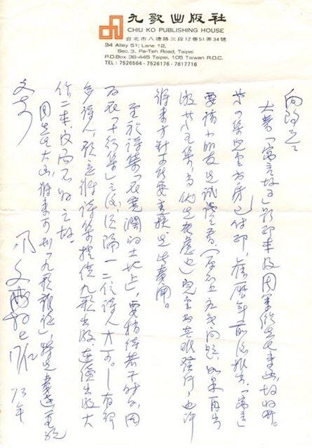 1984年12月17日,蔡文甫給向陽的信。  圖/九歌出版提供