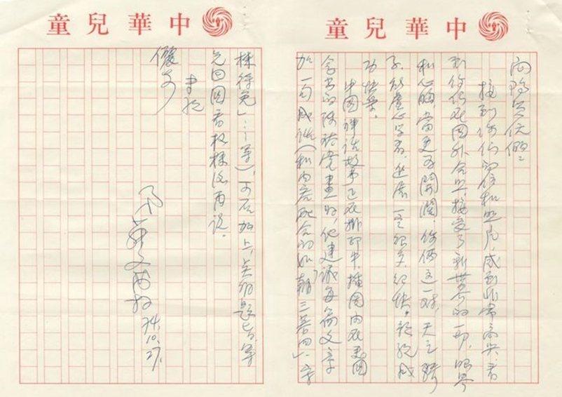 1985年10月27日,蔡文甫給向陽的信。 圖/九歌出版提供