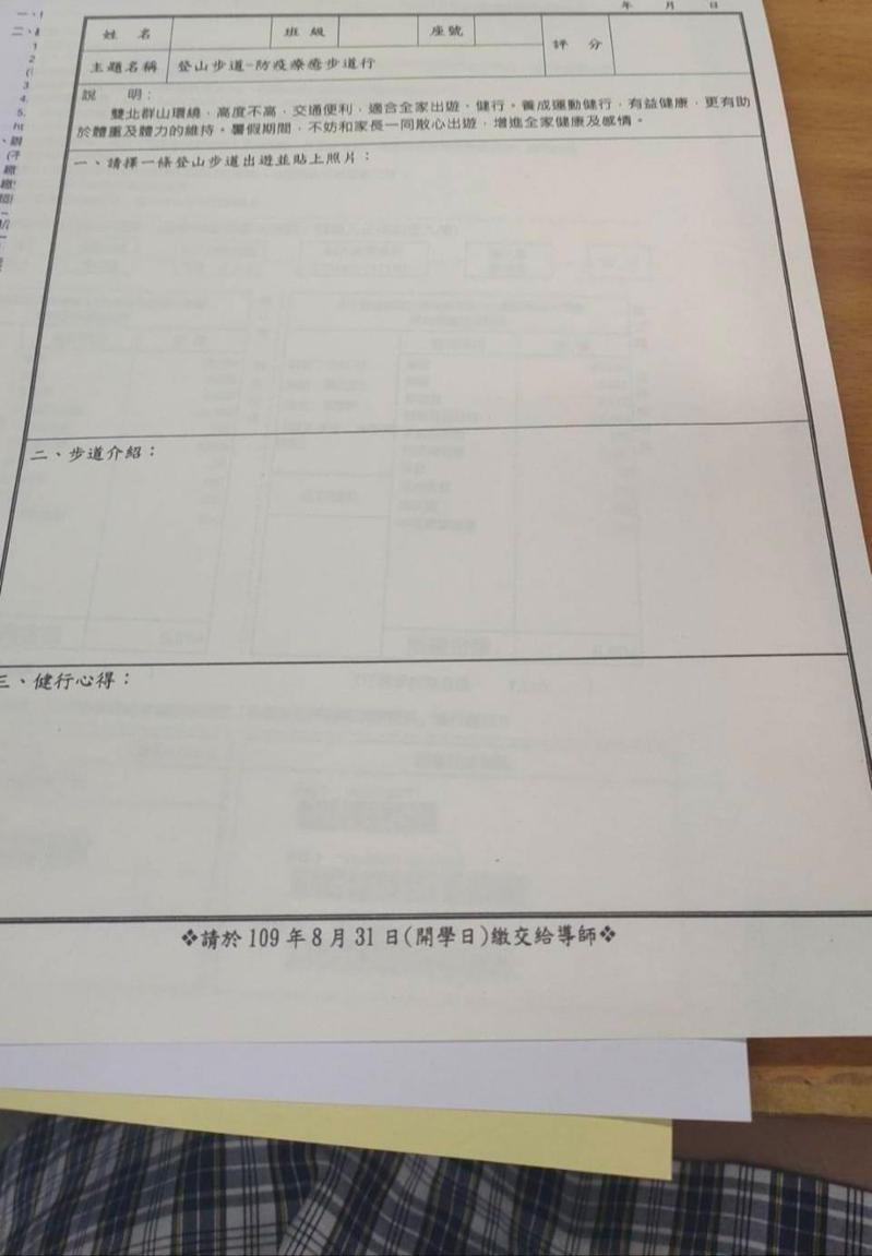 單親媽收到女兒「爬山」的暑假作業。 圖截自爆料公社